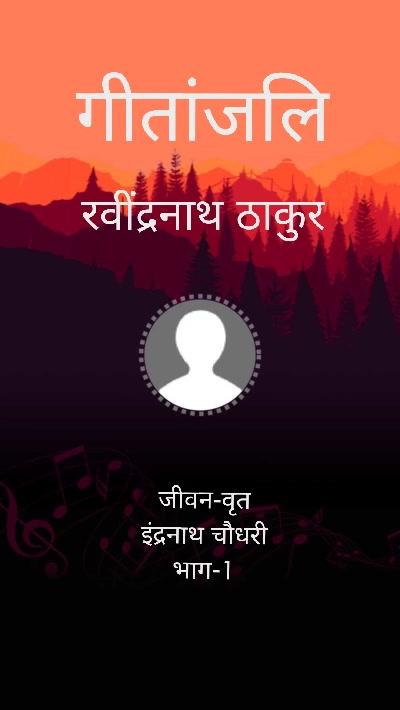 गीतांजलि जीवन-वृत इंद्रनाथ चौधरी भाग-1 रवींद्रनाथ ठाकुर