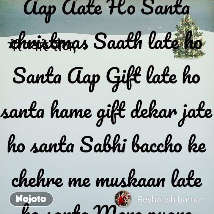 Aap Aate Ho Santa christmas Saath late ho Santa Aap Gift late ho santa hame gift dekar jate ho santa Sabhi baccho ke chehre me muskaan late ho santa Mere pyare SANTA