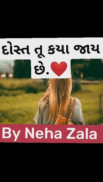 દોસ્ત તૂ કયા જાય છે.❤ By Neha Zala