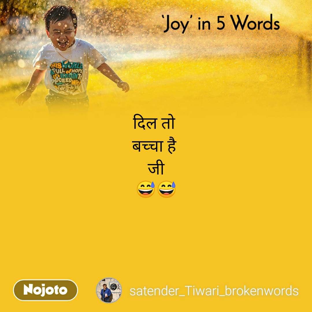 Joy in 5 Words  दिल तो  बच्चा है  जी 😅😅