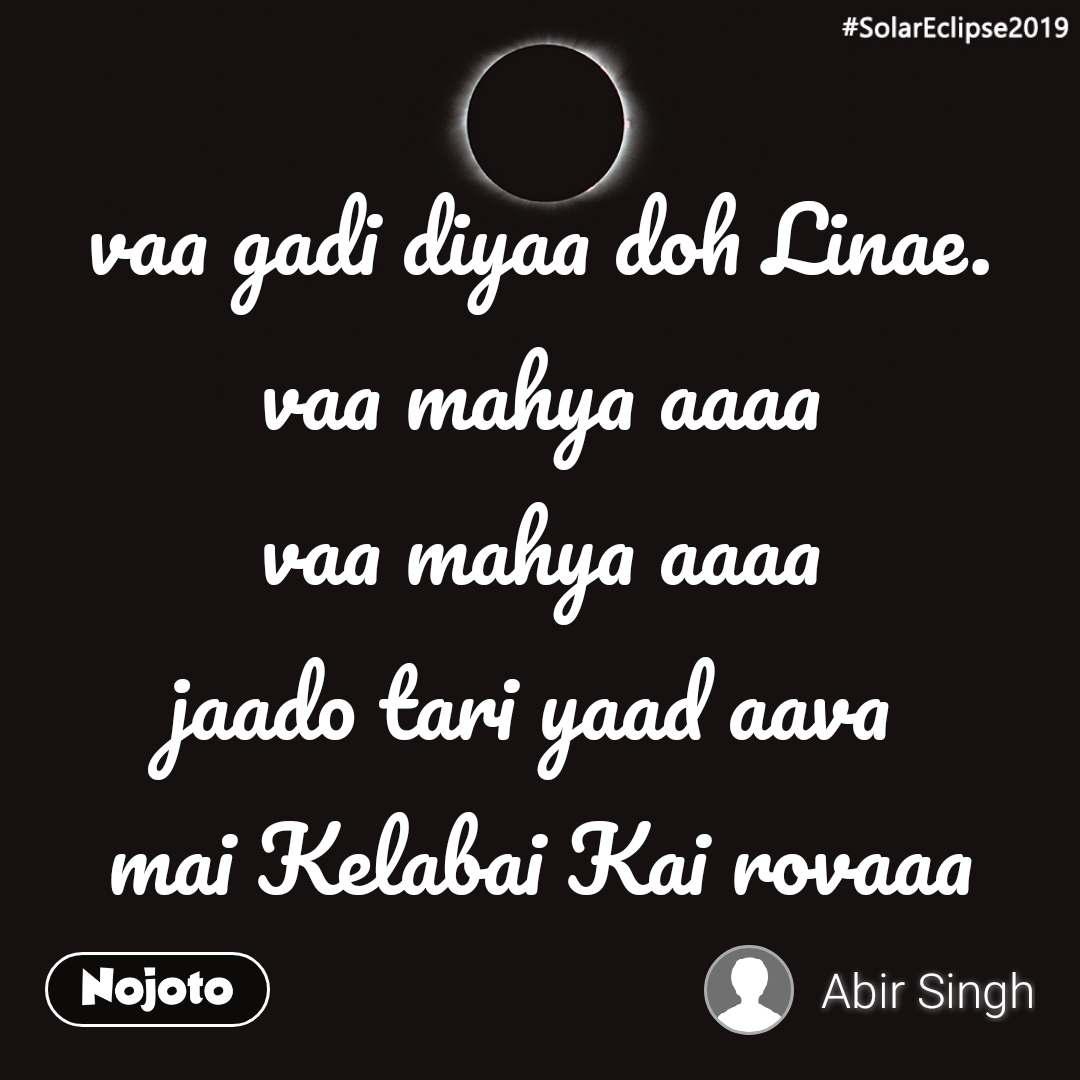 #SolarEclipse2019 vaa gadi diyaa doh Linae. vaa mahya aaaa vaa mahya aaaa jaado tari yaad aava  mai Kelabai Kai rovaaa
