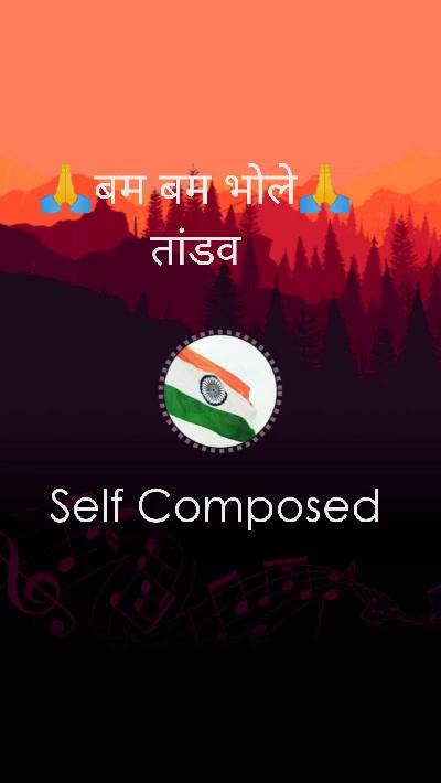 Self Composed 🙏बम बम भोले🙏 तांडव