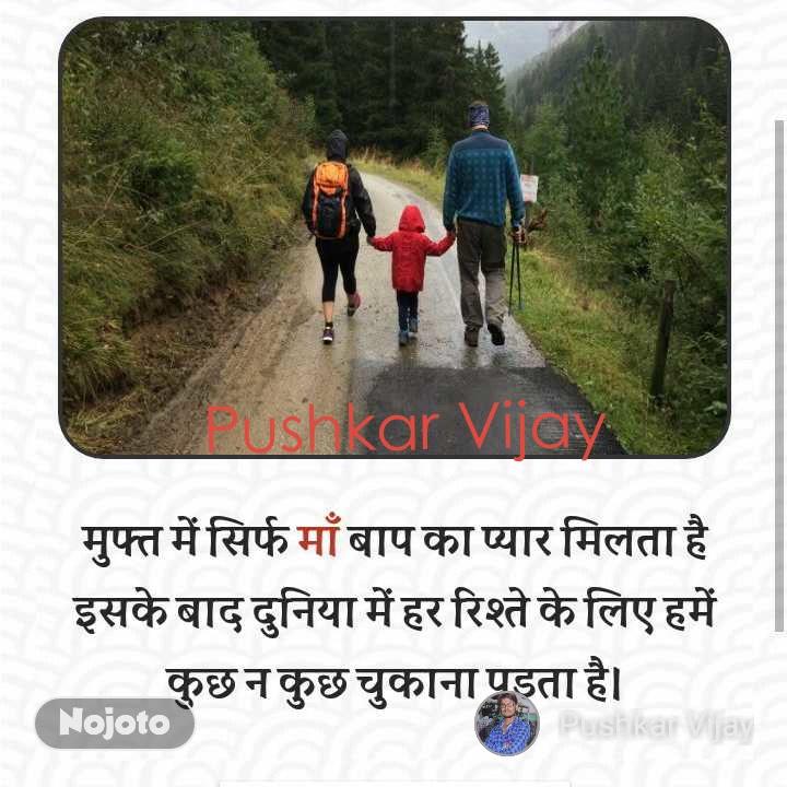 Pushkar Vijay