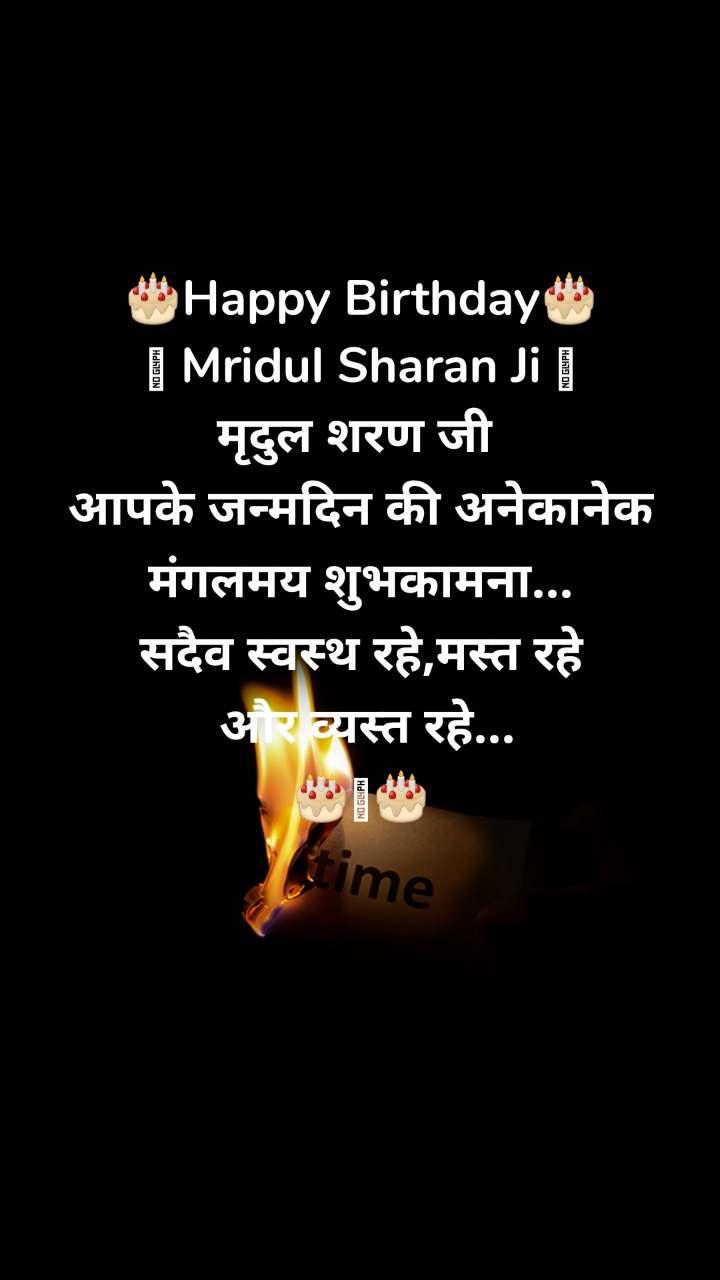 🎂Happy Birthday🎂 🪔 Mridul Sharan Ji 🪔 मृदुल शरण जी  आपके जन्मदिन की अनेकानेक मंगलमय शुभकामना... सदैव स्वस्थ रहे,मस्त रहे  और व्यस्त रहे... 🎂🪔🎂