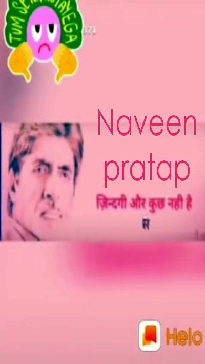Naveen pratap