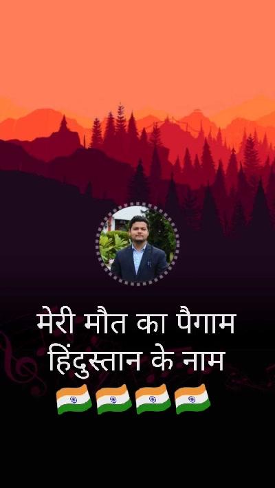 मेरी मौत का पैगाम हिंदुस्तान के नाम 🇮🇳🇮🇳🇮🇳🇮🇳