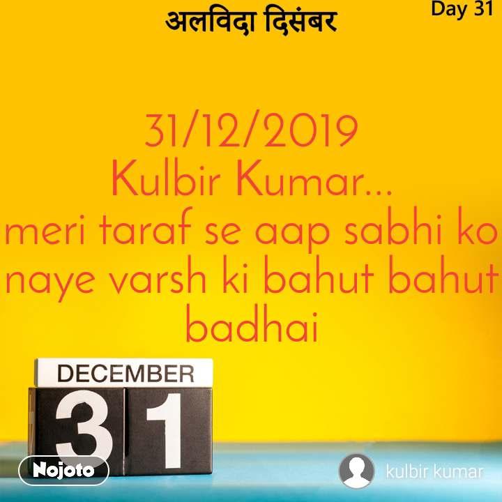 31/12/2019 Kulbir Kumar... meri taraf se aap sabhi ko naye varsh ki bahut bahut badhai