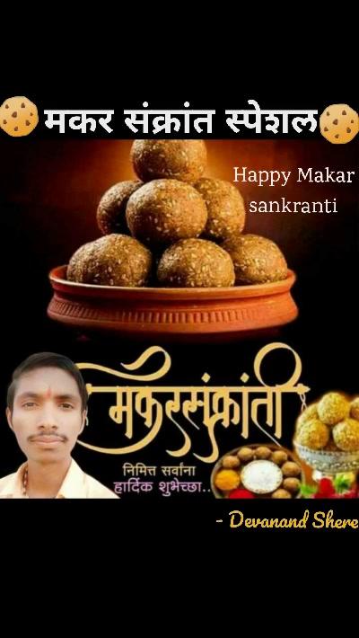 🍪 🍪 मकर संक्रांत स्पेशल Happy Makar sankranti - Devanand Shere