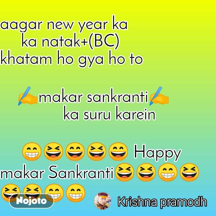 aagar new year ka       ka natak+(BC) khatam ho gya ho to           ✍️makar sankranti✍️                ka suru karein       😁😆😄😆😄 Happy makar Sankranti😆😆😁😆😆😆😁😁