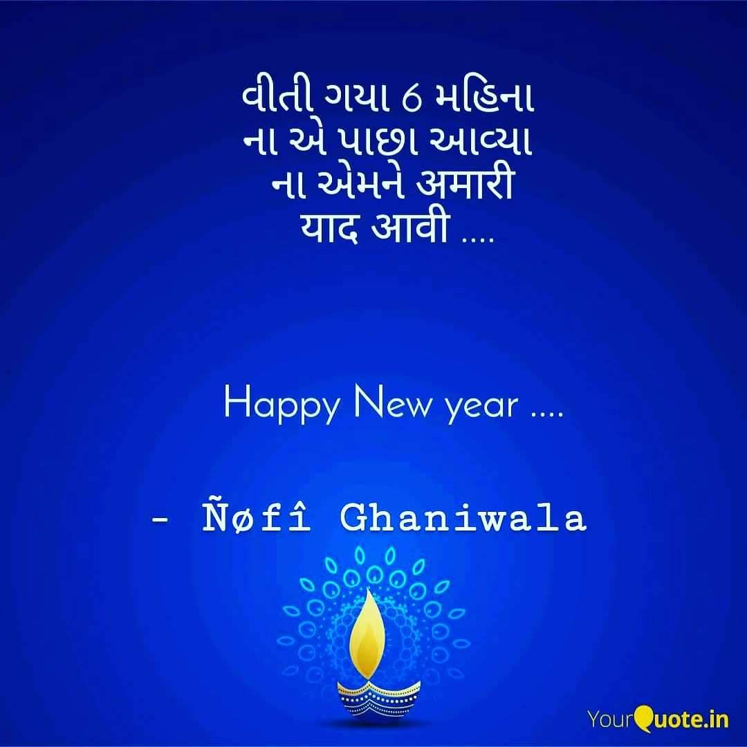 Happy New Year Of Gujarati 90