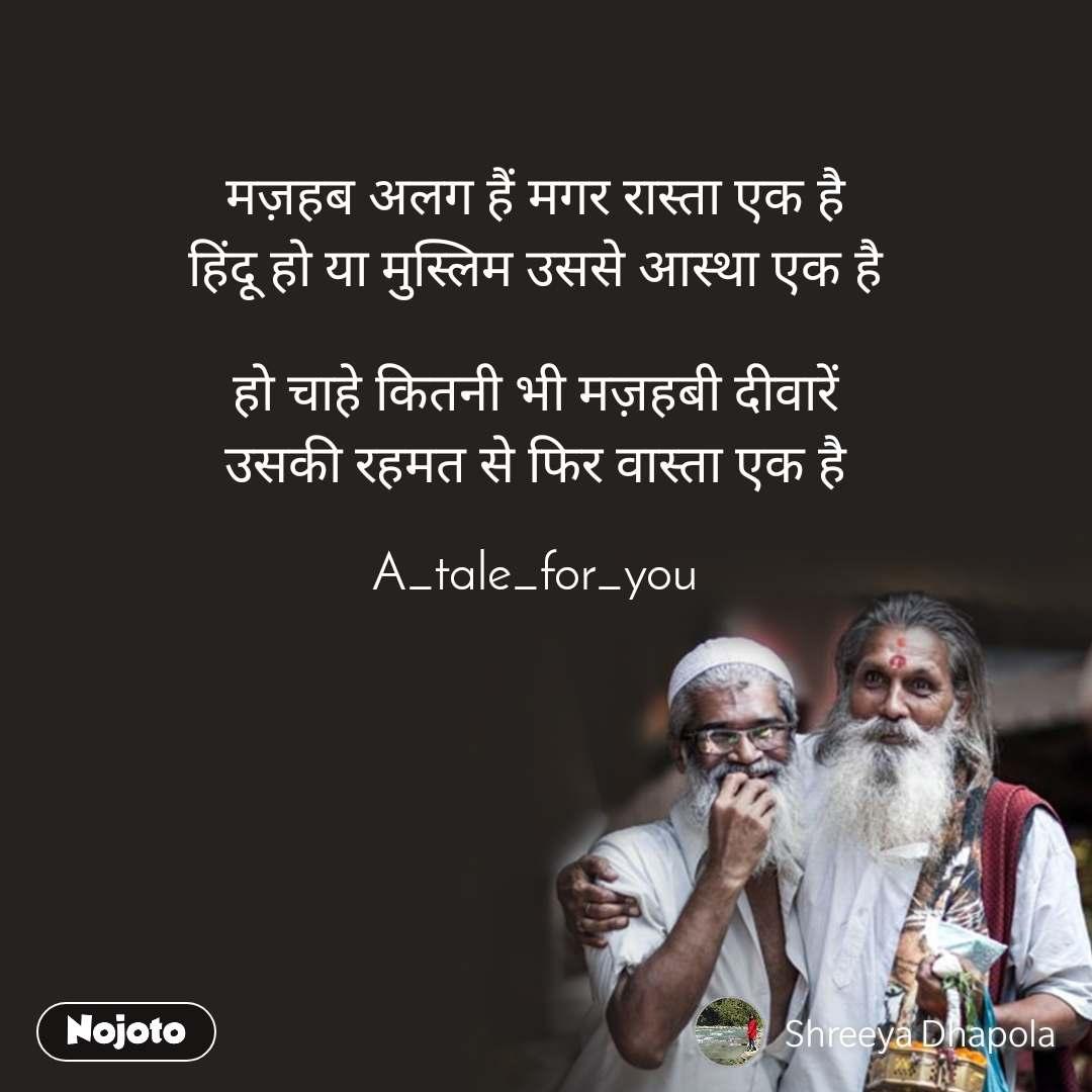 मज़हब अलग हैं मगर रास्ता एक है हिंदू हो या मुस्लिम उससे आस्था एक है  हो चाहे कितनी भी मज़हबी दीवारें उसकी रहमत से फिर वास्ता एक है  A_tale_for_you