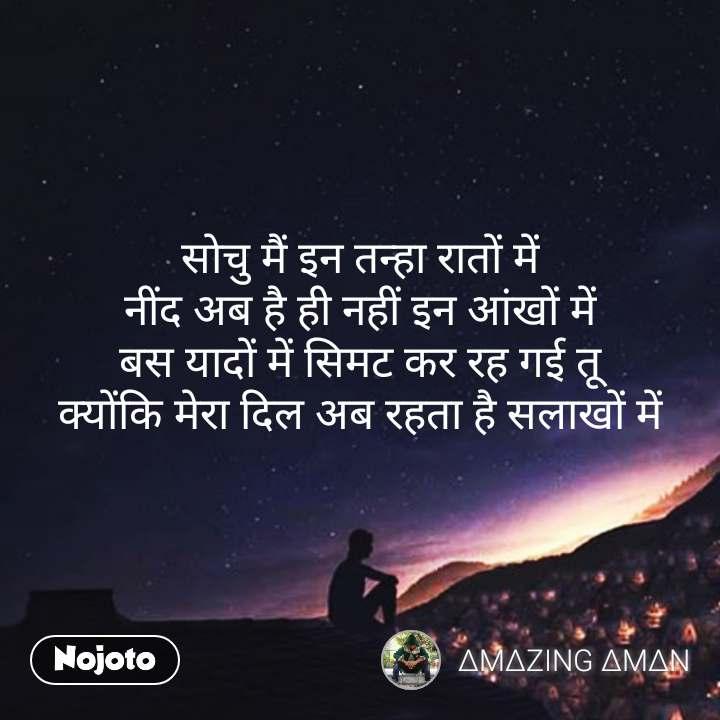 Night sms quotes messages in hindi  सोचु मैं इन तन्हा रातों में नींद अब है ही नहीं इन आंखों में बस यादों में सिमट कर रह गई तू क्योंकि मेरा दिल अब रहता है सलाखों में  #NojotoQuote