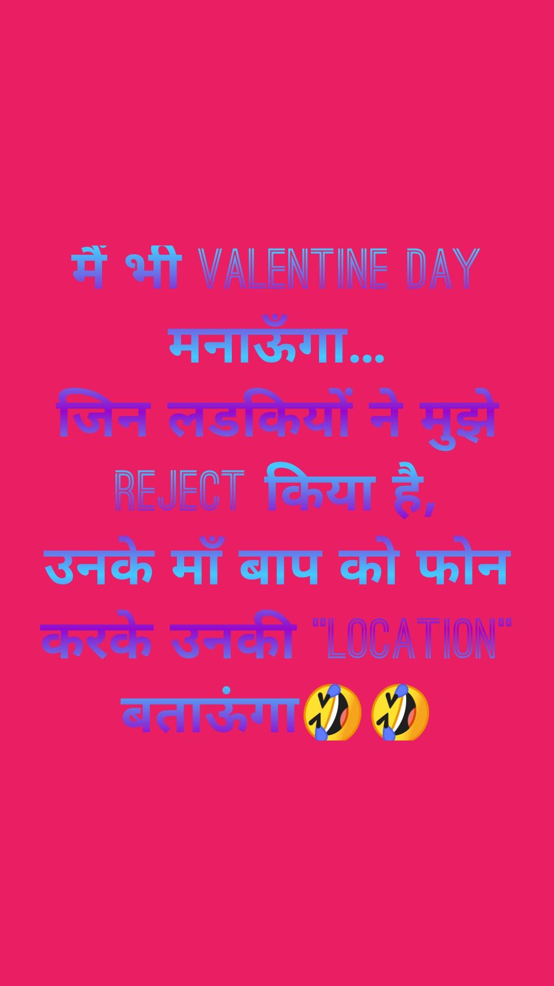 """मैं भी Valentine day मनाऊँगा… जिन लडकियों ने मुझे Reject किया है, उनके माँ बाप को फोन करके उनकी """"LOCATION"""" बताऊंगा🤣🤣"""