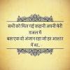 अनजान कवि / शायर Instagram: https://instagram.com/anjaan_an_expression?igshid=g1dzf3503zc4