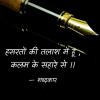 Shabdkaar पृष्ठ मैं कलम भी मैं , स्याही का आकार हूं । शब्द साधना में लीन , मैं योगी शब्दकार हूं ।।