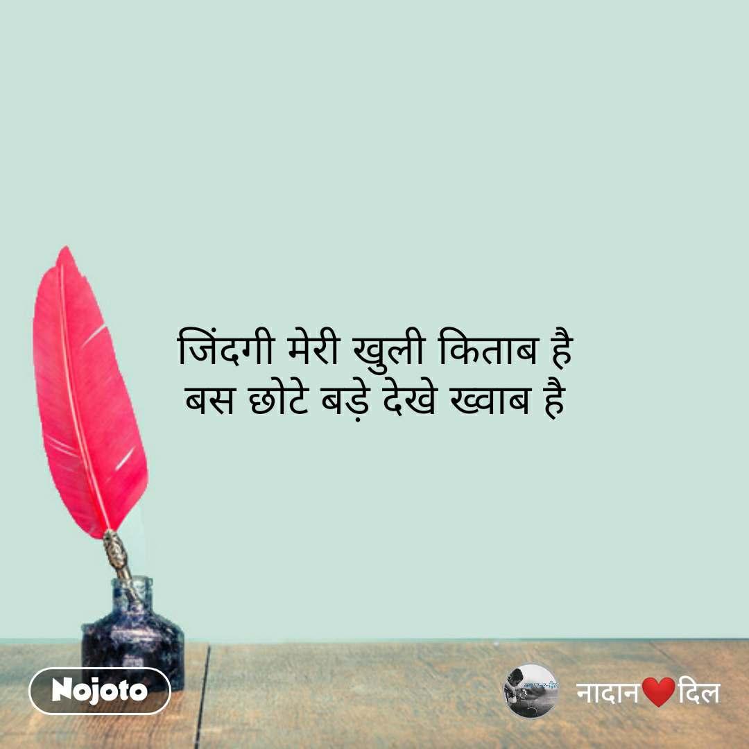 Hindi shayari quotes जिंदगी मेरी खुली किताब है बस छोटे बड़े देखे ख्वाब है #NojotoQuote