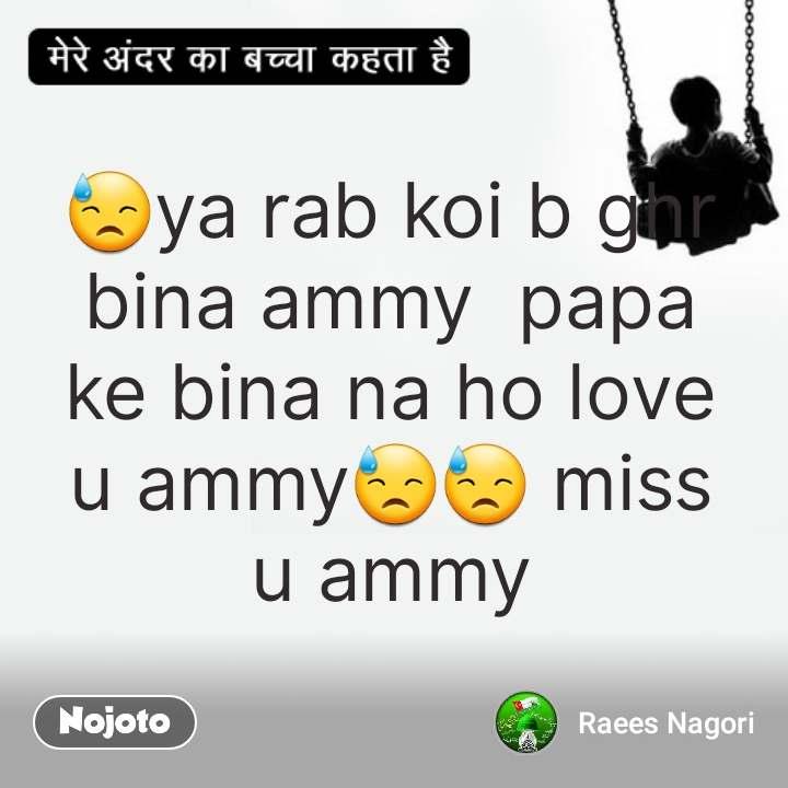 मेरे अंदर का बच्चा  😓ya rab koi b ghr bina ammy  papa ke bina na ho love u ammy😓😓 miss u ammy #NojotoQuote