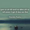 Rajesh mandal अल्फाज़ो को समेट कर शब्दो मे पिरोता हूँ जी हां मैं लिखता हूँ....✍️ Insta id 👉Mandal_poetry