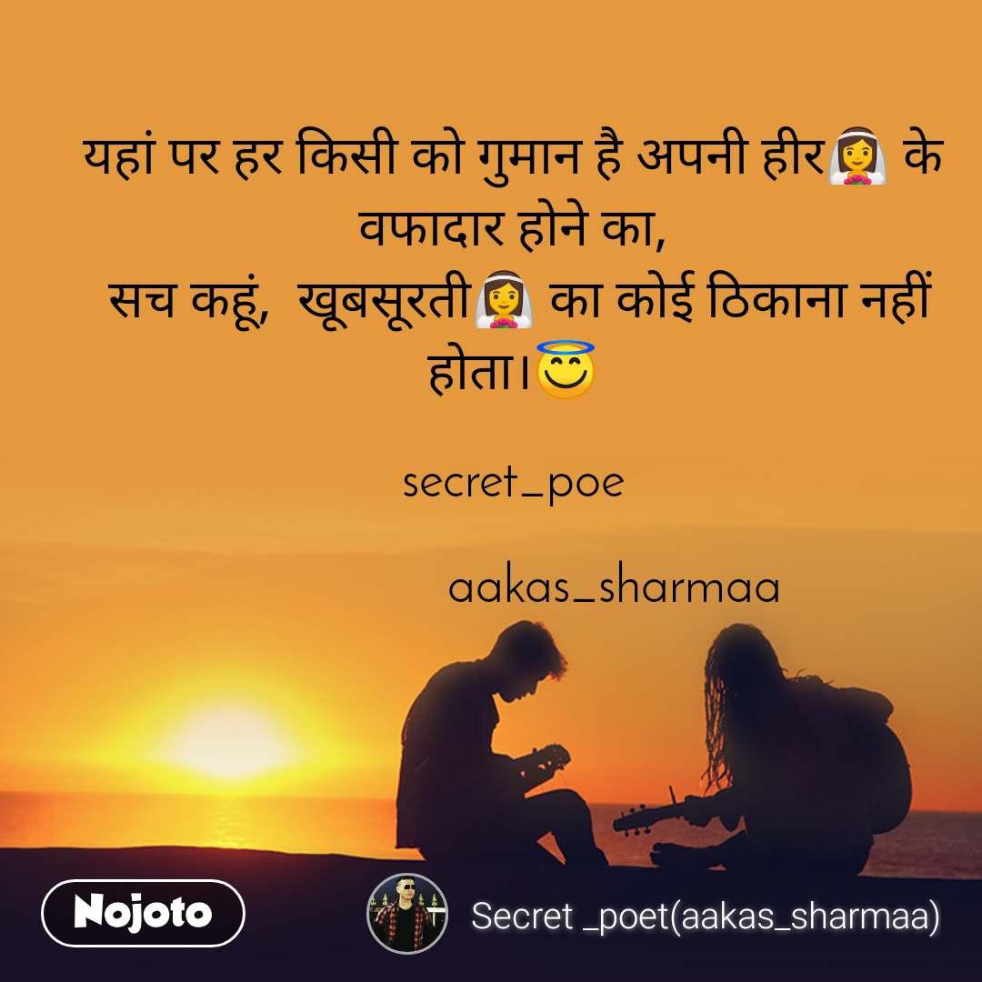 यहां पर हर किसी को गुमान है अपनी हीर👰 के वफादार होने का,  सच कहूं,  खूबसूरती👰 का कोई ठिकाना नहीं होता।😇  secret_poe                  aakas_sharmaa