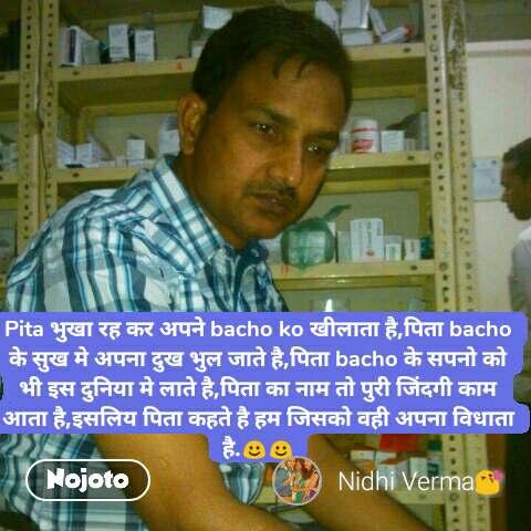Kriti Sanon quotes Pita भुखा रह कर अपने bacho ko खीलाता है,पिता bacho के सुख मे अपना दुख भुल जाते है,पिता bacho के सपनो को भी इस दुनिया मे लाते है,पिता का नाम तो पुरी जिंदगी काम आता है,इसलिय पिता कहते है हम जिसको वही अपना विधाता है.☺☺ #NojotoQuote