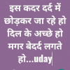 Uday Singh writer and student