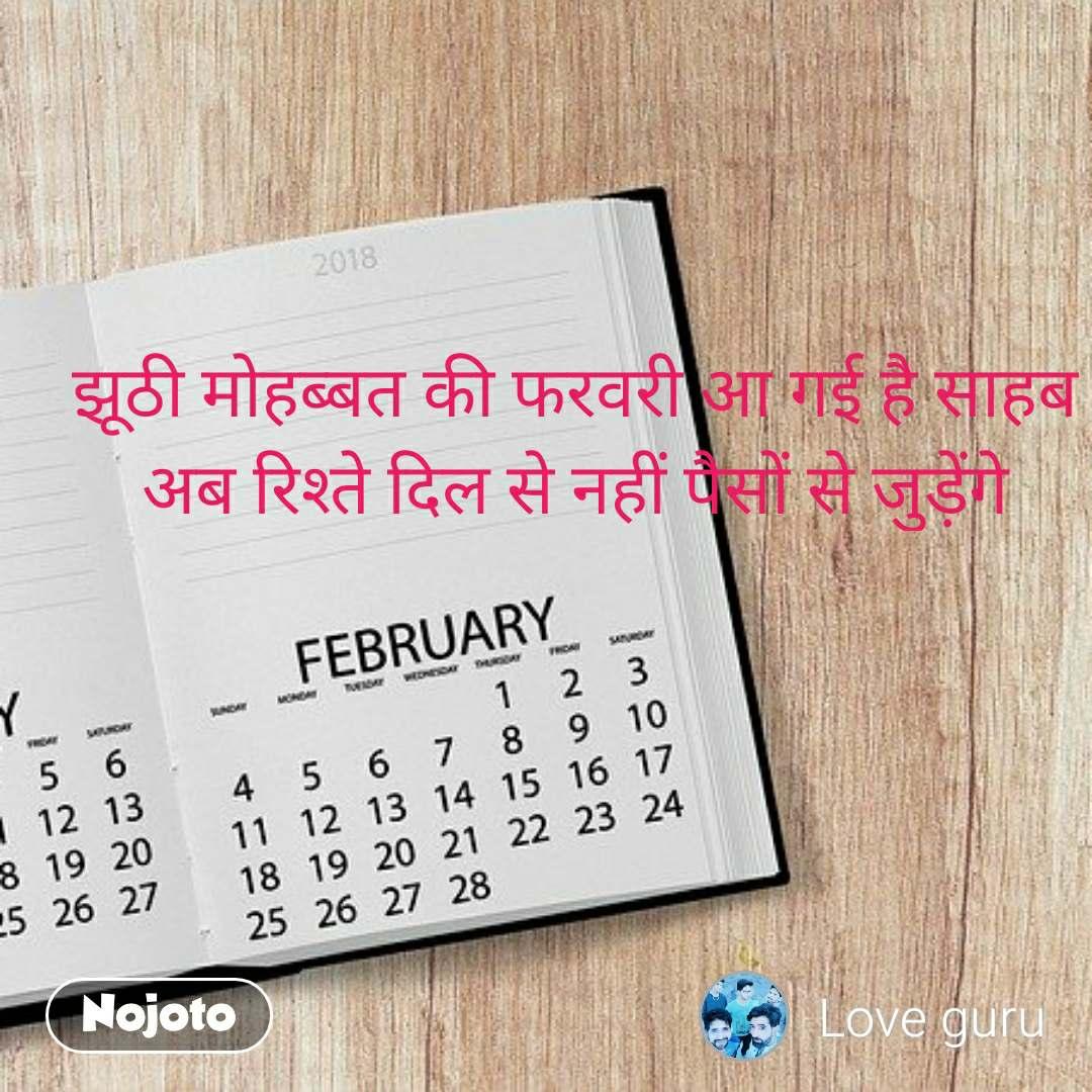 झूठी मोहब्बत की फरवरी आ गई है साहब अब रिश्ते दिल से नहीं पैसों से जुड़ेंगे