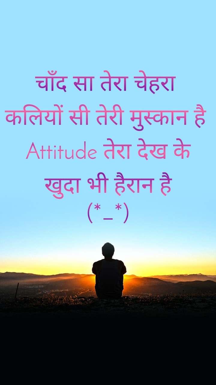 #PulwamaAttack चाँद सा तेरा चेहरा  कलियों सी तेरी मुस्कान है  Attitude तेरा देख के खुदा भी हैरान है (*_*)