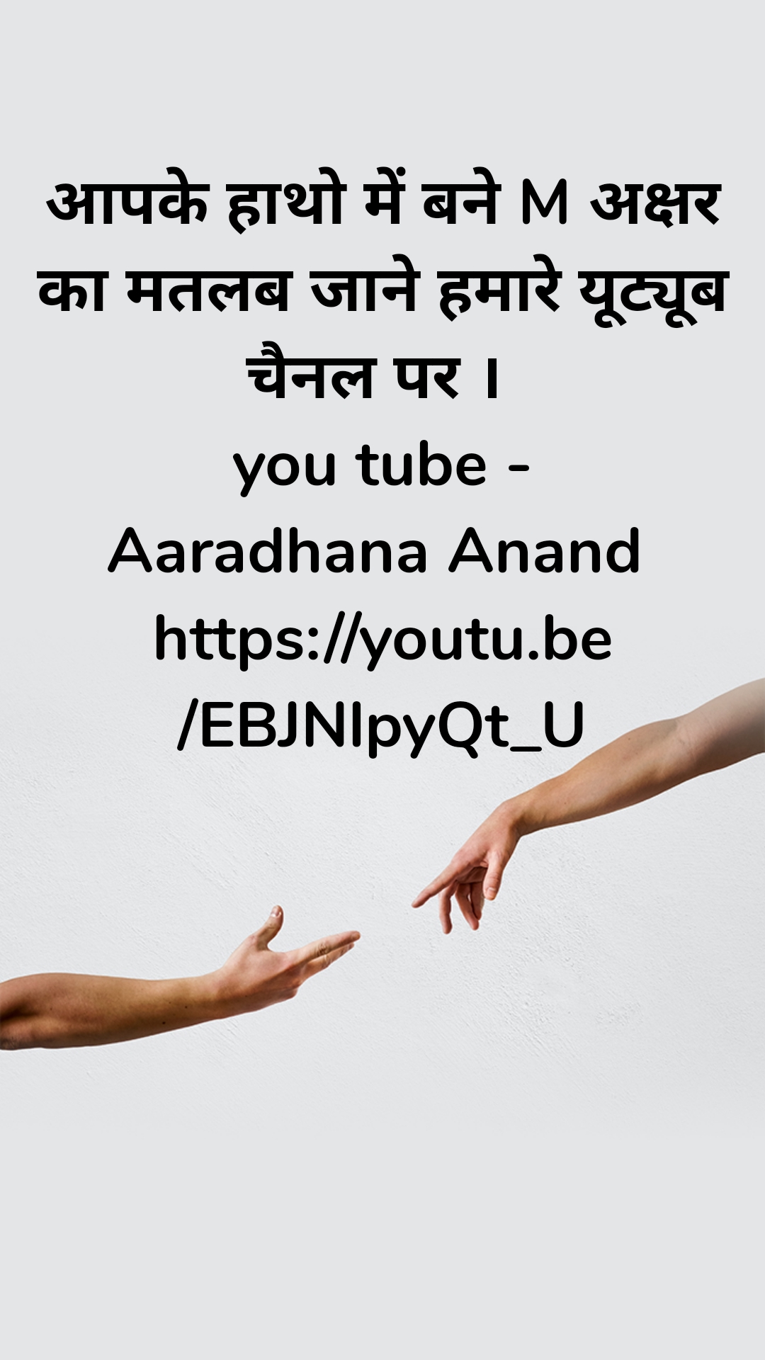 आपके हाथो में बने M अक्षर का मतलब जाने हमारे यूट्यूब चैनल पर ।  you tube - Aaradhana Anand  https://youtu.be/EBJNlpyQt_U