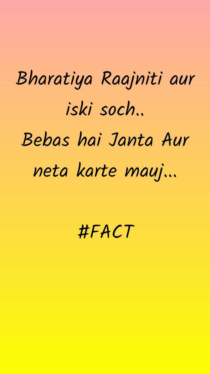 Bharatiya Raajniti aur iski soch.. Bebas hai Janta Aur neta karte mauj...  #FACT