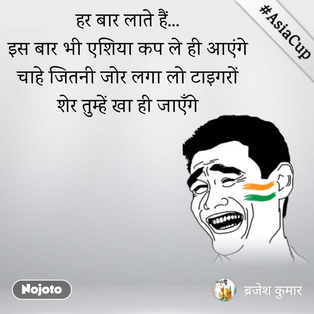 India Vs Bangladesh Asia Cup Final  हर बार लाते हैं... इस बार भी एशिया कप ले ही आएंगे चाहे जितनी जोर लगा लो टाइगरों शेर तुम्हें खा ही जाएँगे