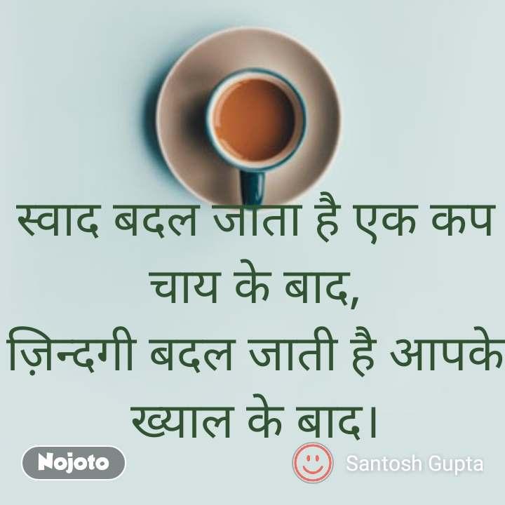 स्वाद बदल जाता है एक कप चाय के बाद, ज़िन्दगी बदल जाती है आपके ख्याल के बाद। #NojotoQuote