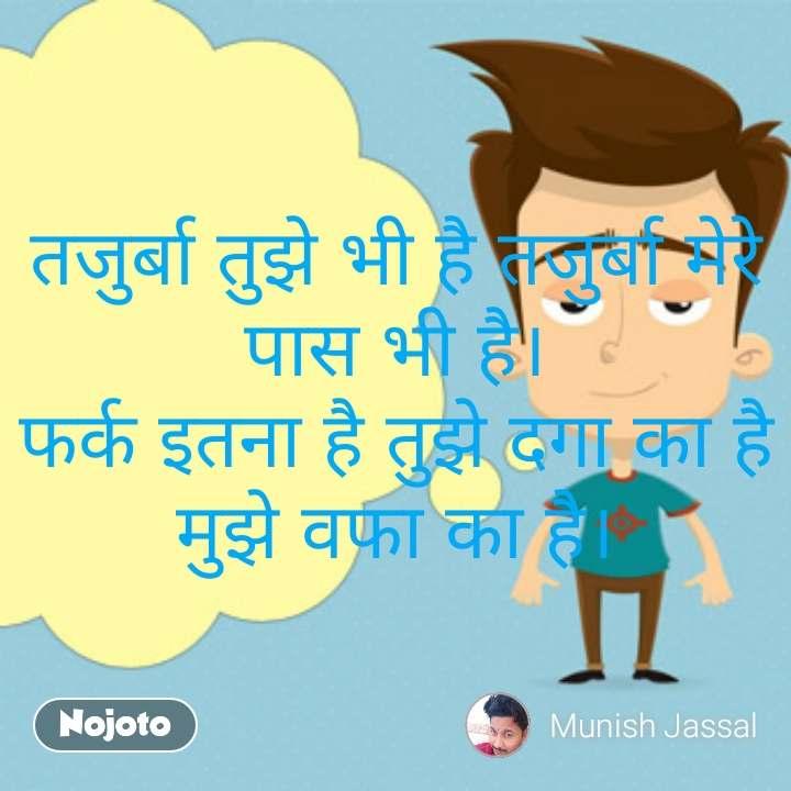 mann ki baat in hindi तजुर्बा तुझे भी है तजुर्बा मेरे पास भी है। फर्क इतना है तुझे दगा का है मुझे वफा का है। #NojotoQuote