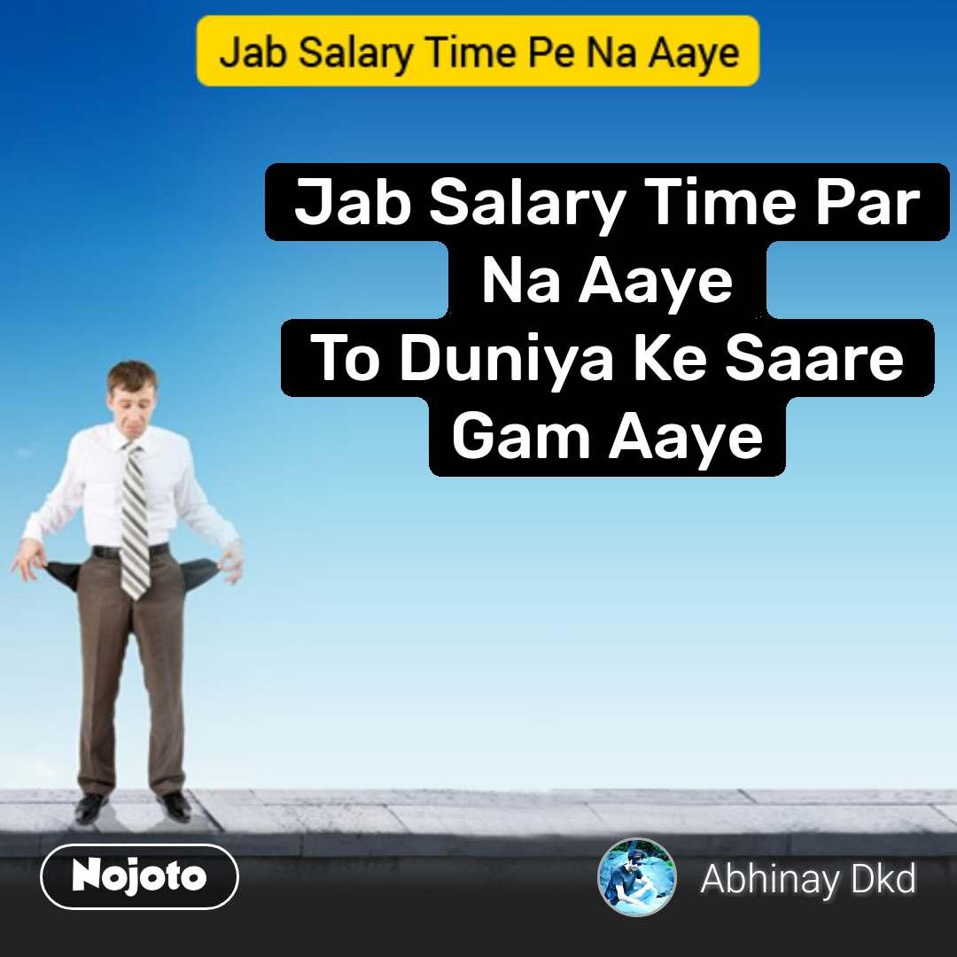 Jab salary time pe na aaye  Jab Salary Time Par Na Aaye To Duniya Ke Saare Gam Aaye #NojotoQuote