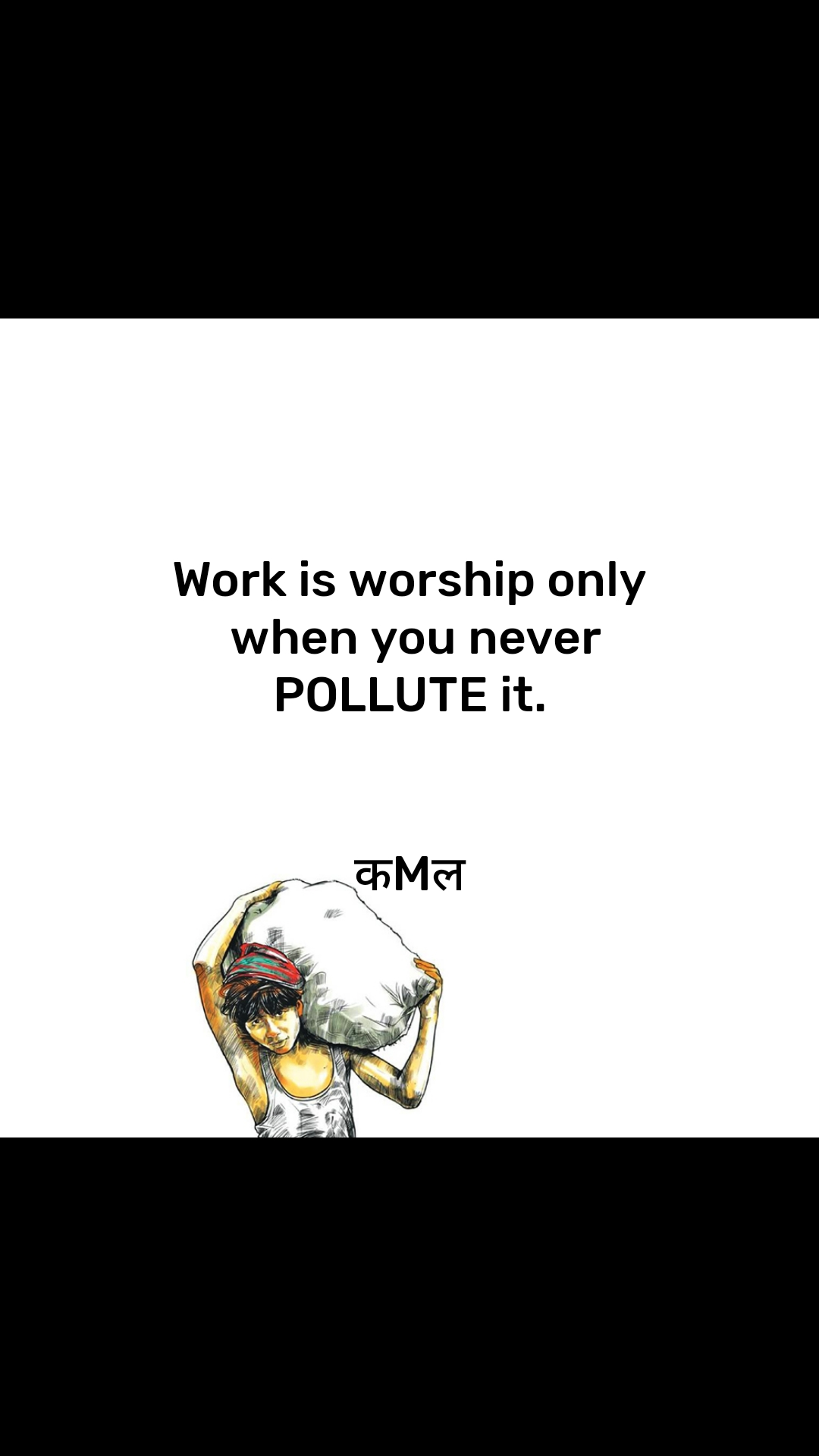 Work is worship only  when you never POLLUTE it.   कMल