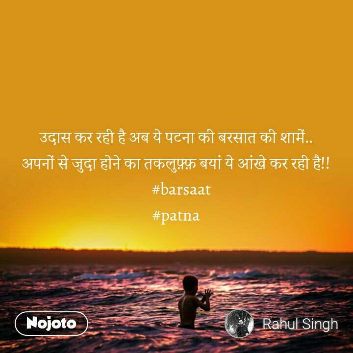 उदास कर रही है अब ये पटना की बरसात की शामें.. अपनों से जुदा होने का तकलुफ़्फ़ बयां ये आंखे कर रही है!!    #barsaat #patna
