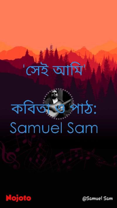 'সেই আমি'  কবিতা ও পাঠ: Samuel Sam