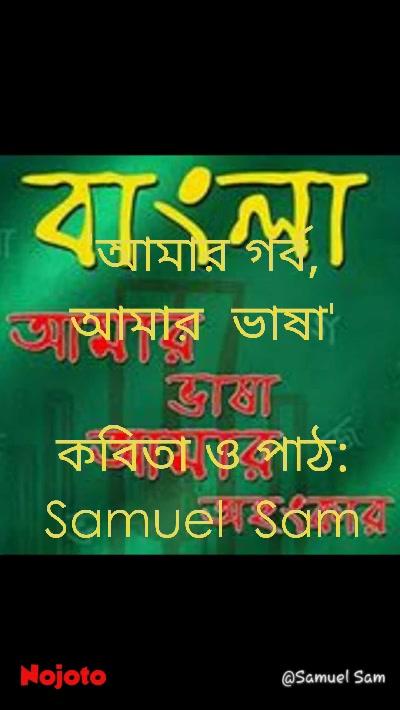 'আমার গর্ব, আমার  ভাষা'  কবিতা ও পাঠ: Samuel  Sam