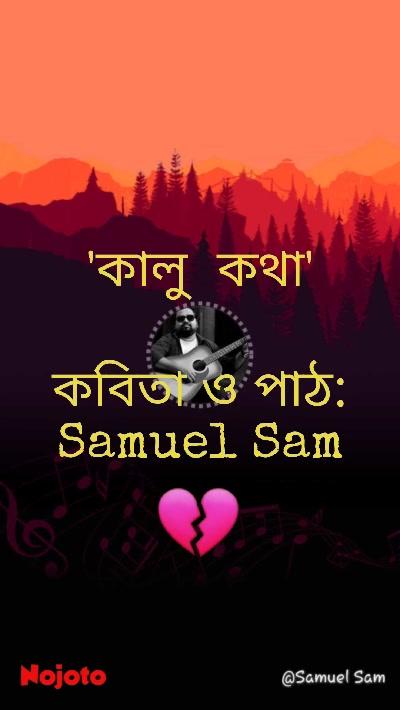 'কালু  কথা'  কবিতা ও পাঠ: Samuel Sam 💔