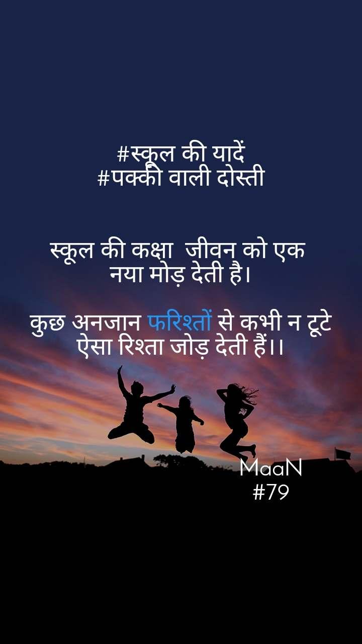 #स्कूल की यादें #पक्की वाली दोस्ती   स्कूल की कक्षा  जीवन को एक  नया मोड़ देती है।  कुछ अनजान फरिश्तों से कभी न टूटे ऐसा रिश्ता जोड़ देती हैं।।                                   MaaN                               #79