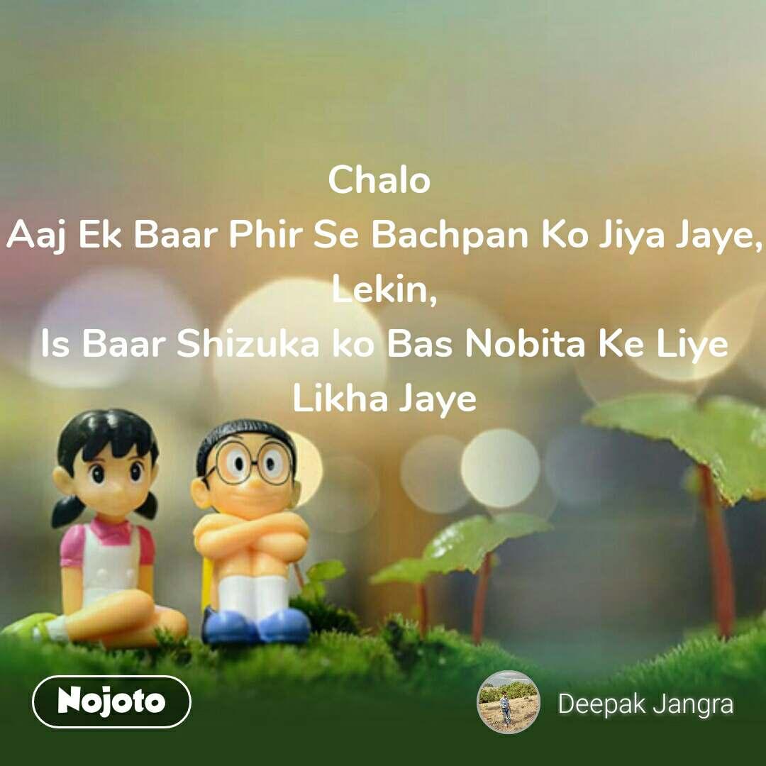 Chalo  Aaj Ek Baar Phir Se Bachpan Ko Jiya Jaye, Lekin, Is Baar Shizuka ko Bas Nobita Ke Liye Likha Jaye