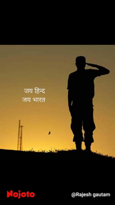 जय हिन्द जय भारत
