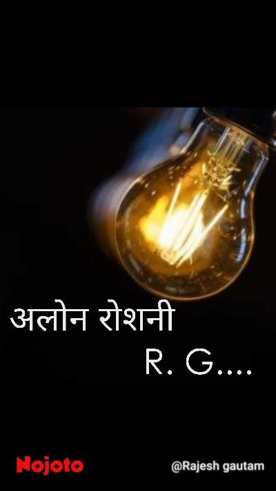 अलोन रोशनी  R. G....
