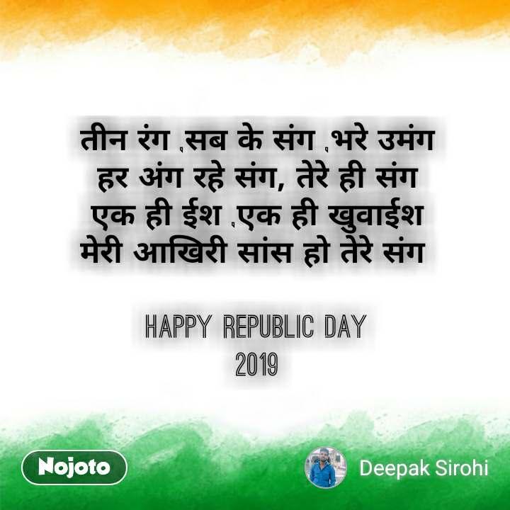India quotes  तीन रंग ,सब के संग ,भरे उमंग हर अंग रहे संग, तेरे ही संग एक ही ईश ,एक ही खुवाईश मेरी आखिरी सांस हो तेरे संग   HAPPY REPUBLIC DAY 2019 #NojotoQuote