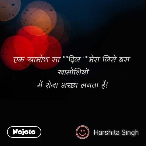"""Life quotes in hindi एक खामोश सा """"""""दिल """"""""मेरा जिसे बस  खामोशियों में रोना अच्छा लगता है! #NojotoQuote"""