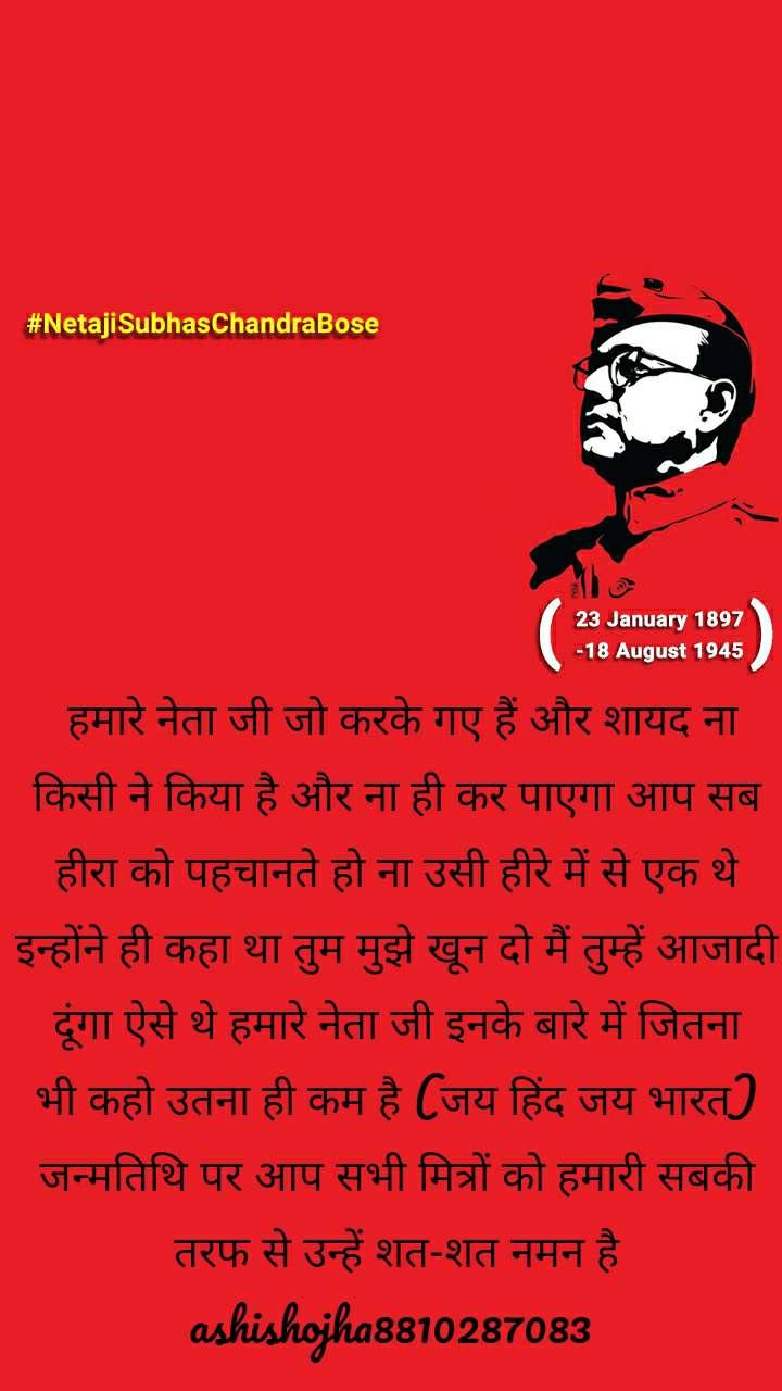 #NetajiSubhasChandraBose   हमारे नेता जी जो करके गए हैं और शायद ना किसी ने किया है और ना ही कर पाएगा आप सब हीरा को पहचानते हो ना उसी हीरे में से एक थे इन्होंने ही कहा था तुम मुझे खून दो मैं तुम्हें आजादी दूंगा ऐसे थे हमारे नेता जी इनके बारे में जितना भी कहो उतना ही कम है (जय हिंद जय भारत) जन्मतिथि पर आप सभी मित्रों को हमारी सबकी तरफ से उन्हें शत-शत नमन है ashishojha8810287083
