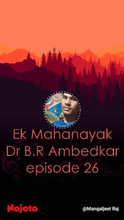 Ek Mahanayak Dr B.R Ambedkar episode 26