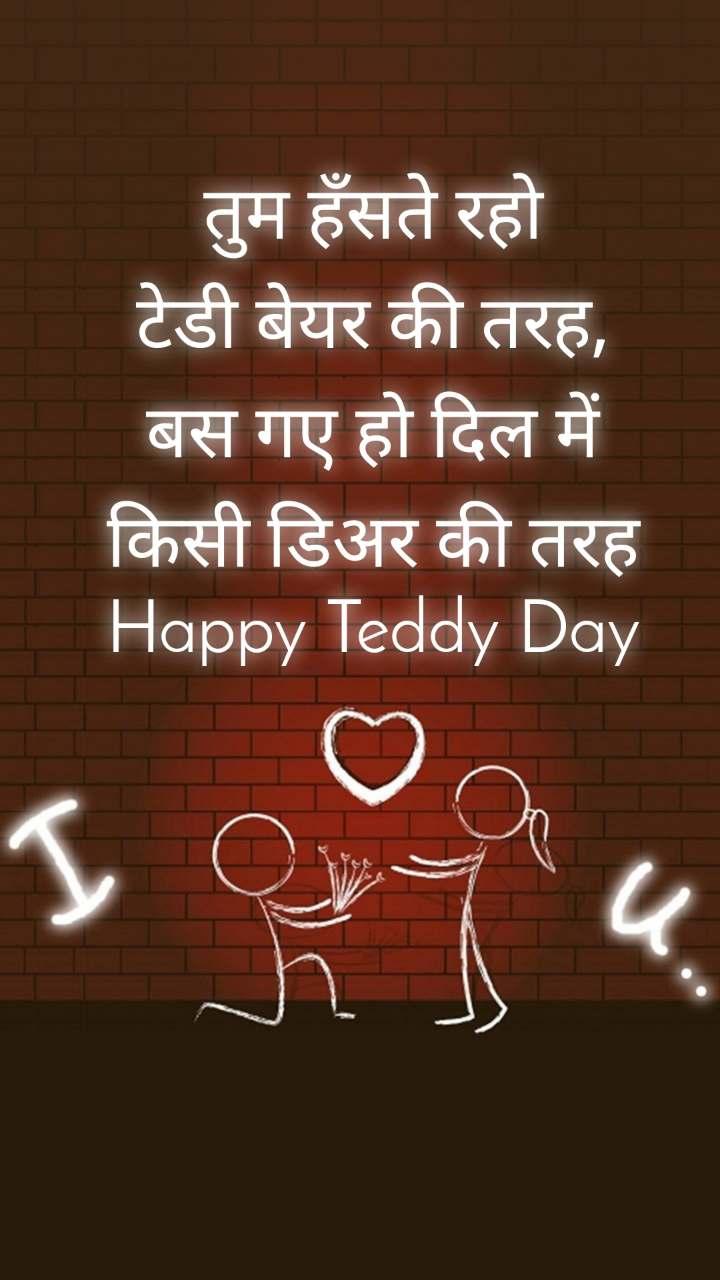 तुम हँसते रहो टेडी बेयर की तरह, बस गए हो दिल में किसी डिअर की तरह Happy Teddy Day