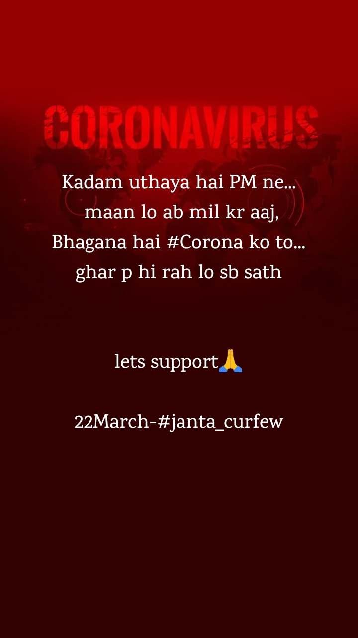 Kadam uthaya hai PM ne...  maan lo ab mil kr aaj, Bhagana hai #Corona ko to... ghar p hi rah lo sb sath   lets support🙏  22March-#janta_curfew