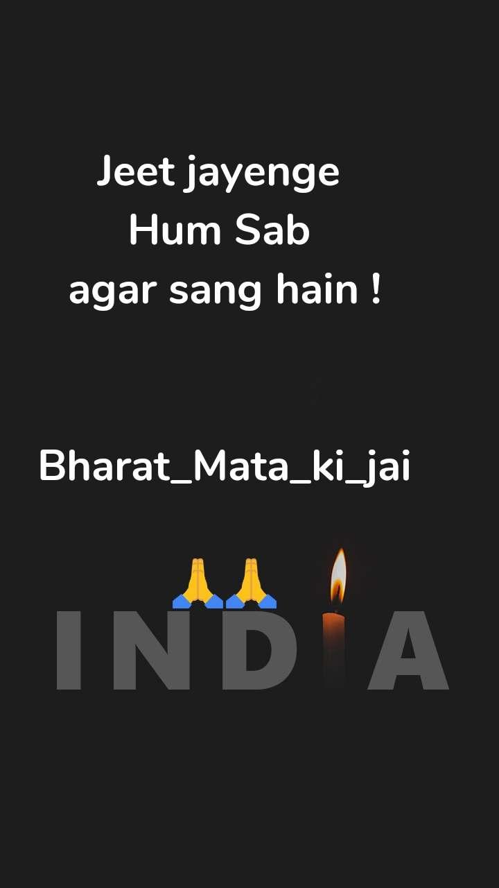 Jeet jayenge  Hum Sab  agar sang hain !   Bharat_Mata_ki_jai  🙏🙏
