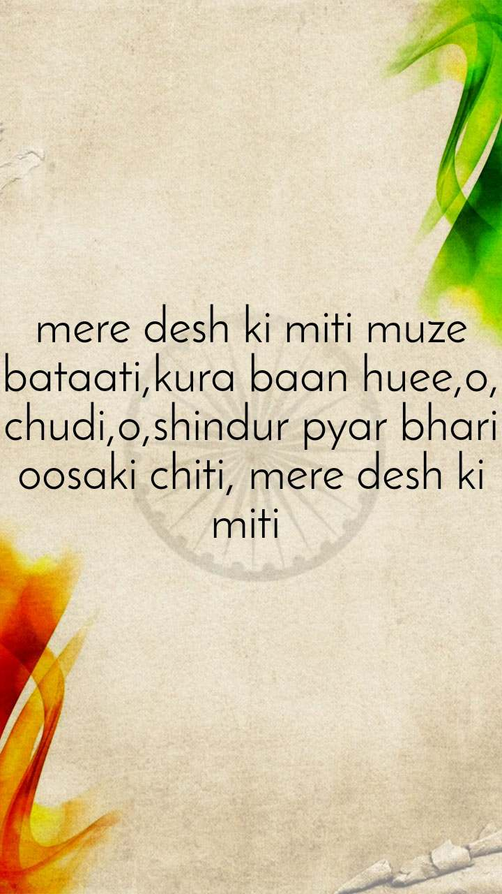 mere desh ki miti muze bataati,kura baan huee,o, chudi,o,shindur pyar bhari oosaki chiti, mere desh ki miti